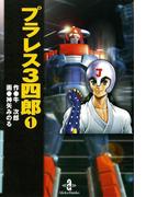 【1-5セット】プラレス3四郎(少年チャンピオン・コミックス)