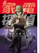 【全1-4セット】家電探偵は静かに嗤う。(チャンピオンREDコミックス)