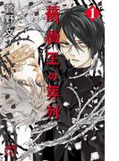 【全1-6セット】薔薇王の葬列(プリンセス・コミックス)