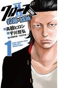 【1-5セット】クローズZERO2 鈴蘭×鳳仙(少年チャンピオン・コミックス)