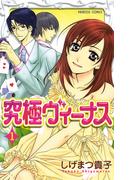【1-5セット】究極ヴィーナス(プリンセス・コミックス)
