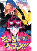 【6-10セット】ゴーゴーヘブン!!(プリンセス・コミックス)