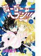 【全1-13セット】ゴーゴーヘブン!!(プリンセス・コミックス)