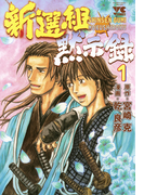 【1-5セット】新選組黙示録(ヤングチャンピオン・コミックス)