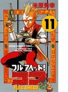 【11-15セット】フルアヘッド!ココ(少年チャンピオン・コミックス)