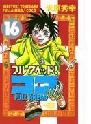 【16-20セット】フルアヘッド!ココ(少年チャンピオン・コミックス)