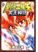 【全1-10セット】聖闘士星矢 NEXT DIMENSION 冥王神話(少年チャンピオン・コミックス/少年チャンピオン・コミックス エクストラ)