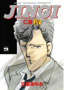 【21-25セット】JINGI(仁義)(ヤングチャンピオン・コミックス)