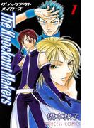 【全1-3セット】The Knockout Makers(プリンセス・コミックス)
