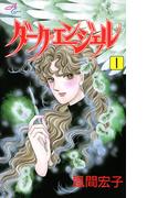 【全1-22セット】ダーク・エンジェル(秋田コミックスエレガンス)