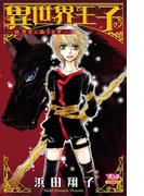 【全1-3セット】異世界王子(ボニータコミックス)