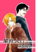 【全1-2セット】闇狩人-電子版-(ボニータコミックス)