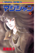 【11-15セット】マジシャン(マジシャン/ミステリーボニータ)