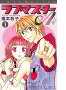 【全1-2セット】ラブマスターA(プリンセス・コミックス)
