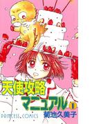 【1-5セット】天使攻略マニュアル(プリンセス・コミックス)