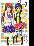 【全1-5セット】あゆまゆ(少年チャンピオン・コミックス)