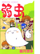 【全1-3セット】弱虫(プリンセス・コミックス)