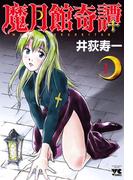 【全1-5セット】魔月館奇譚(ヤングチャンピオン・コミックス)