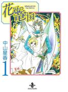 【全1-7セット】花冠の竜の国