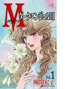 【全1-12セット】Mエム~ダーク・エンジェルIII~