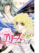 【全1-3セット】アリーズZERO~星の神話~(プリンセス・コミックス)