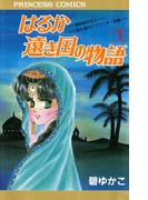 【全1-16セット】はるか遠き国の物語(プリンセス・コミックス)