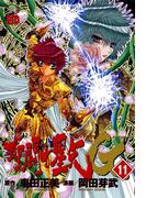 【11-15セット】聖闘士星矢EPISODE.G(チャンピオンREDコミックス)