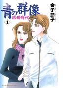 【1-5セット】青の群像 ~結婚時代~(A.L.C. SELECTION)