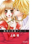 【全1-3セット】秘密の花園アパート(プリンセスコミックス プチプリ)