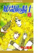 【6-10セット】妖精国の騎士(アルフヘイムの騎士)(プリンセス・コミックス)