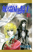 【21-25セット】妖精国の騎士(アルフヘイムの騎士)(プリンセス・コミックス)