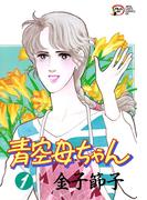【全1-2セット】青空母ちゃん(A.L.C. DX)
