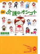 【全1-5セット】実録!介護のオシゴト(Akita Essay Collection)