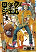 【全1-2セット】ロック&ジェム(プレイコミック)