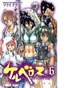 【6-10セット】ケルベロス(少年チャンピオン・コミックス)