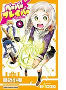【全1-4セット】ペーパーブレイバー(少年チャンピオン・コミックス)