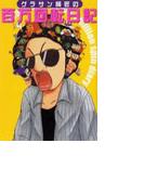 【21-25セット】グラサン師匠の百万回転日記(ガイドワークスコミックス)