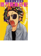 【31-35セット】グラサン師匠の百万回転日記(ガイドワークスコミックス)