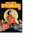 【46-50セット】グラサン師匠の百万回転日記(ガイドワークスコミックス)