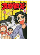 【1-5セット】スロ無茶(ガイドワークスコミックス)