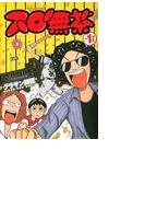【16-20セット】スロ無茶(ガイドワークスコミックス)