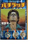 【1-5セット】パチラッチ(ガイドワークスコミックス)