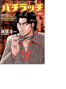 【31-35セット】パチラッチ(ガイドワークスコミックス)