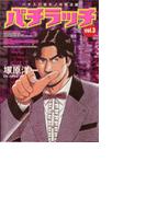 【36-40セット】パチラッチ(ガイドワークスコミックス)