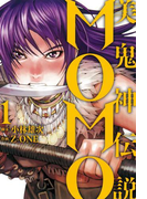 【全1-3セット】美鬼神伝説 MOMO(ヒーローズコミックス)