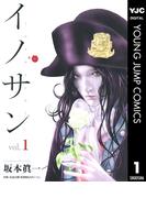 【全1-9セット】イノサン(ヤングジャンプコミックスDIGITAL)