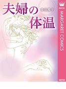 【全1-5セット】夫婦の体温(マーガレットコミックスDIGITAL)