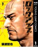 【全1-4セット】ロックアップ(ヤングジャンプコミックスDIGITAL)