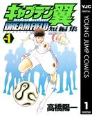 【全1-2セット】キャプテン翼短編集 DREAM FIELD(ヤングジャンプコミックスDIGITAL)