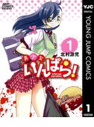 【全1-3セット】美少女いんぱら!(ヤングジャンプコミックスDIGITAL)
